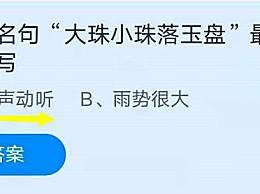 白居易名句大珠小珠落玉盘最初是用来描写
