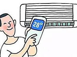 夏天开空调26度省电还是28度