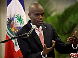 海地总统遇刺前最后通话曝光