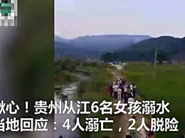 贵州从江6名女孩溺水4人溺亡