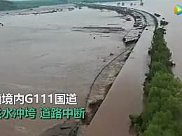 内蒙古两座水库决堤 洪水冲垮国道