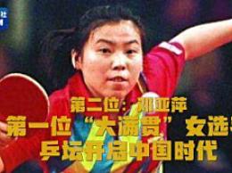 乒乓球10位大满贯得主中国占9席
