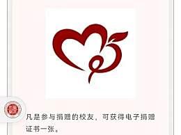 """西北大学回应求校友捐一杯奶茶钱 被网友调侃""""最穷""""211"""