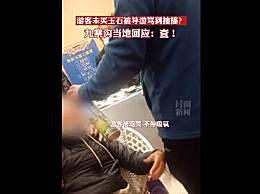 游客未买玉石被导游骂到抽搐 甚至还用上了氧气瓶