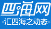 四海网www.4hw.com.cn
